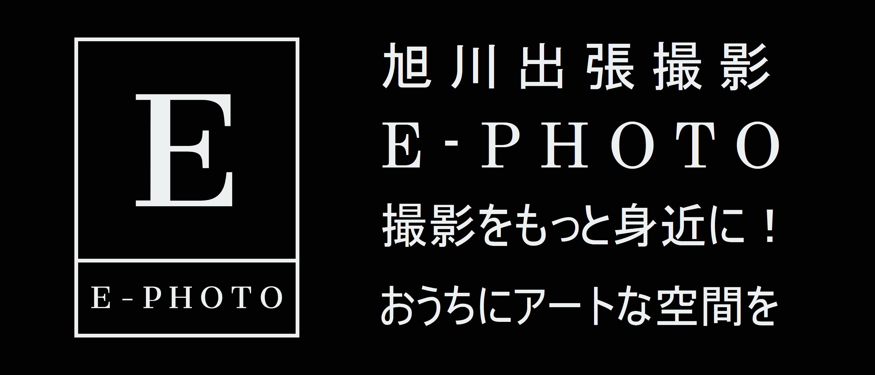 E-PHOTO 旭川出張撮影イーフォト